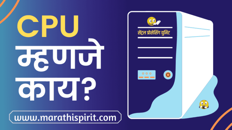 what is CPU in Marathi