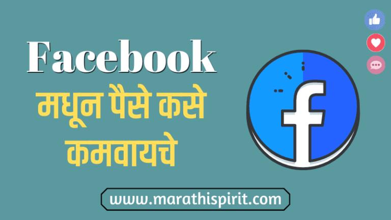 फेसबुक मधून पैसे कमवण्याचे महत्वाचे मार्ग